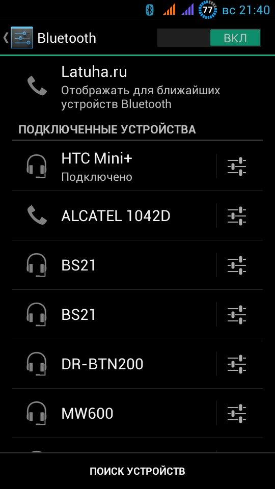 htc mini+ в списке подключенных устройств.
