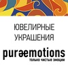 Pure Emotions | Чистые Эмоции