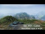 Баг #63 - Самая высокая гора в игре