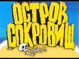 Остров сокровищ / 2007 / Фильм / Полная версия / HD 720p