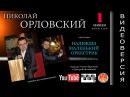 Радио. Николай Орловский в программе НАДЕЖДЫ МАЛЕНЬКИЙ ОРКЕСТРИК