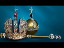 Москва, Кремль Алмазный фонд бесценное сокровище России. Наша История, фильм