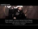 Траурная латмия по шахадату Фатимы Захры А на английском языке