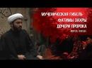 Мученическая гибель Фатимы Захры А дочери Пророка Мирза Фарди