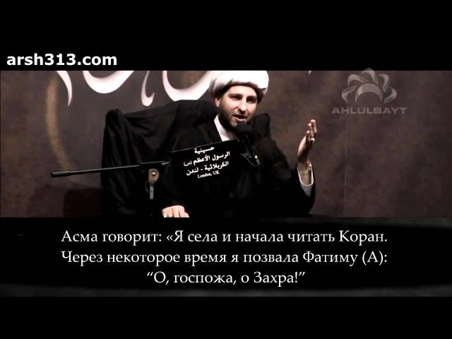 Траурная латмия по шахадату Фатимы Захры (А) на английском языке