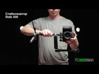 Стабилизатор изображения GreenBean STAB 400
