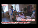 Тамада на свадьбу в Москве Роман КреатиФФ 8 (925) 265-43-05 главное видео ведущего