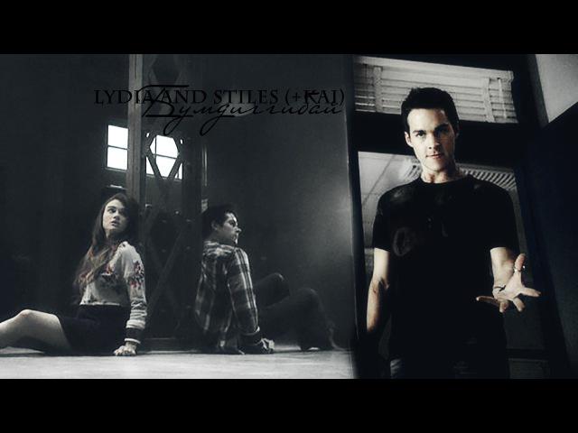 Lydia and Stiles (Kai) | Бумдиггибай