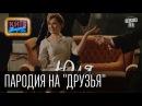Политический сериал Друзi , все сезоны в одной серии | Пороблено в Украине, парод