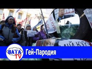 Гей-Парадный Киев и Битва за Крещатик