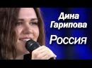 ДИНА ГАРИПОВА Россия — DINA GARIPOVA Russia - День Семьи Любви и Верности