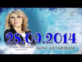 ▐►Seni Axtariram 28.09.2014 FULL◄▌