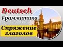 Спряжение глаголов. Немецкий язык для начинающих. Урок 1/31 - Елена Шипилова