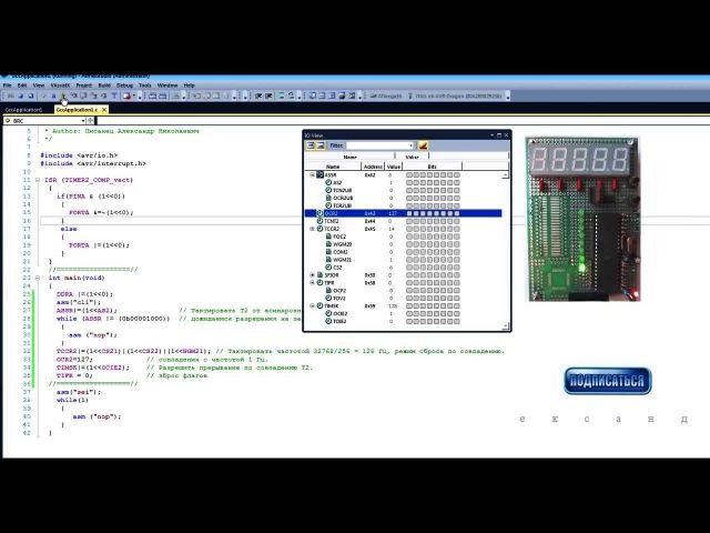 Микроконтроллеры avr для начинающих Урок15 асинхронный режим в таймере
