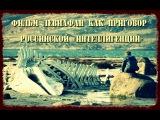 Фильм Левиафан как приговор российской «интеллигенции»