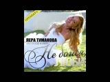 Лера Туманова -- Не бои