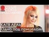 Катя Лель - Одна под прицелом