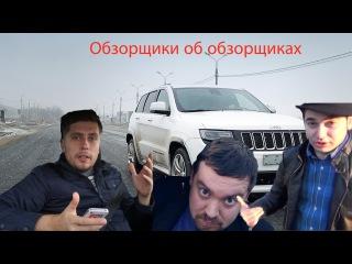Давидыч Воротников и Ревазов (Обзорщики об обзорщиках)