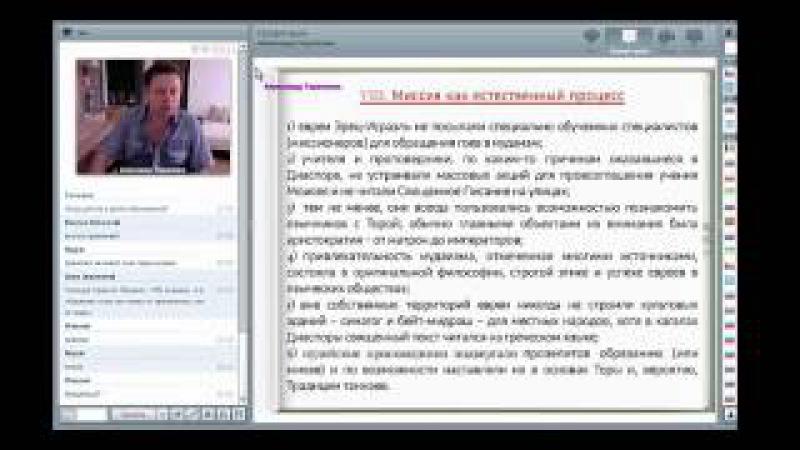 Александр Тарасенко - Иудейская миссия - от обрезания к образованию. Часть 2
