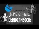 [Б А Р А Д А] Fallout 4 - Выносливость Fallout 4 S.P.E.C.I.A.L. Video Series - Endurace