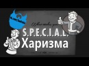 [Б А Р А Д А] Fallout 4 - Харизма Fallout 4 S.P.E.C.I.A.L. Video Series - Charisma