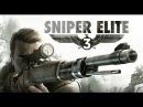 Прохождение Sniper Elite 3 часть 1