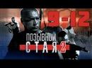 Позывной Стая 2 Серия 9 10 11 12 смотреть онлайн фильм сериал боевик