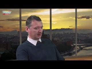 Интервью Игоря Стрелкова Сергею Бережному.
