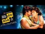 Nenu Meeku Telusa Full Telugu Movie