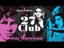 Проклятие Клуба 27 : загадочная смерть выдающихся музыкантов, умерших в 27 лет