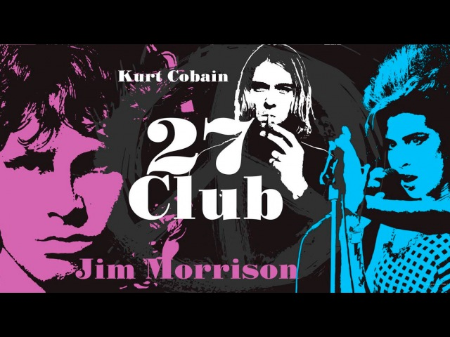 Проклятие Клуба 27: загадочная смерть выдающихся музыкантов, умерших в 27 лет