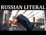 RUSSIAN LITERAL Battlefield Hardline