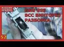 Episode 52 - G G GSS ВСС Винторез part 2 разборка [Russian Geardo] (21 )