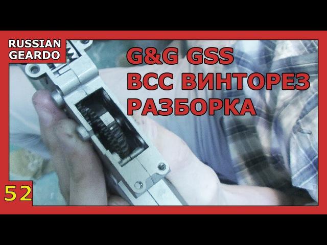 Episode 52 - GG GSS ВСС Винторез part 2 разборка [Russian Geardo] (21)