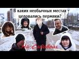 Гуляев по Перми -