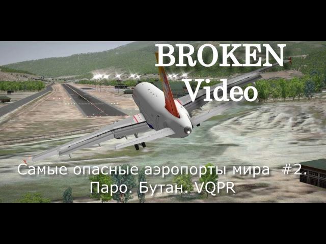 Самые опасные аэропорты мира 2. Паро. Бутан. VQPR [60 FPS]