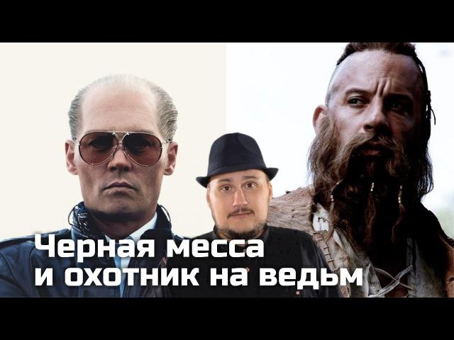 Блогер GConstr заценил ОВПН Черная Месса И Охотник На Ведьм От SokoL off TV