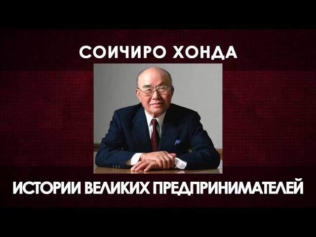 СОИЧИРО ХОНДА. Истории Великих предпринимателей (Аудиокнига)