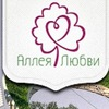 СИМВОЛ ЛЮБВИ - АЛЛЕЯ ЛЮБВИ - парк Коломенское (г