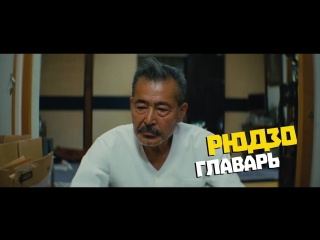 Рюдзо и семеро бойцов - Ryûzô to 7 nin no kobun tachi (Русский трейлер 2015)