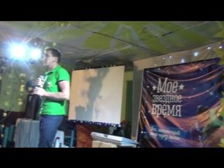 2 заезд 2015г ( свидетельство миссионера Сергея Чернейчука)
