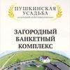 Усадьба ПУШКИНСКАЯ - Свадьба за городом. Пушкин