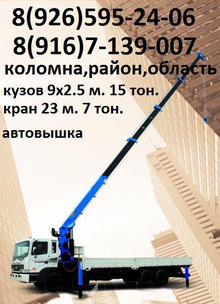 Манипулятор автовышка 24м. Фото (Коломна) услуги Грузоперевозки