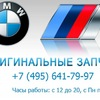 Запчасти BMW   разборка БМВ