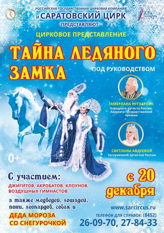 """Цирковое спекталь """"Тайна ледяного замка"""""""