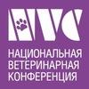 Национальная Ветеринарная Конференция NVC