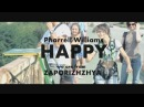 Pharrell Williams HAPPY we are from Zaporizhzhya Ukraine happyday