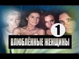 Влюблённые женщины  1  серия (2015) 12-серийный Мелодрама сериал