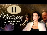 Письма на стекле 2 сезон 11 серия Судьба мелодрама сериал 2015