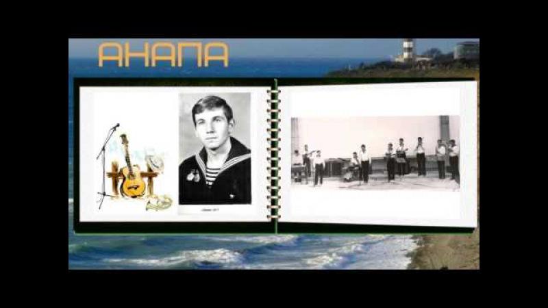 Морчасти погранвойск вч 2333 г.Анапа Военный оркестр ВИА Рифы 1976-1979 г.